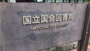 国立国会図書館に行ってきたお話
